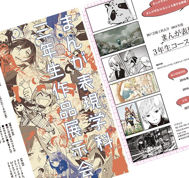 まんが表現学科「2015年度3年展示」開催!