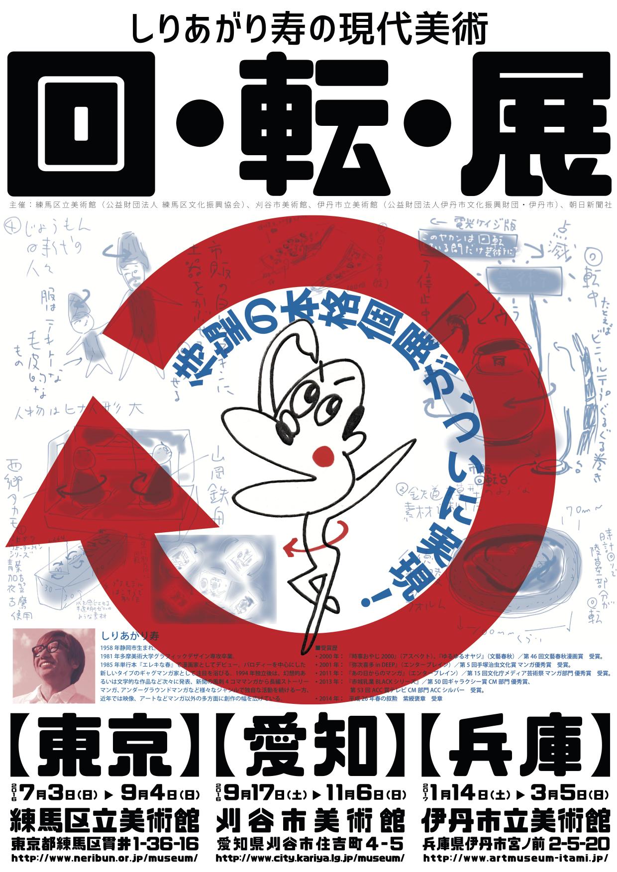 しりあがり寿先生による個展「回・転・展」開催中!
