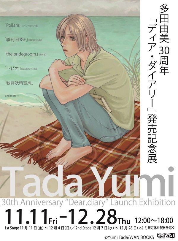 多田由美先生による個展『多田由美 30周年「ディア・ダイアリー」発売記念展』開催中!