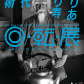 kaiten_itami_omote