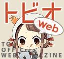 tobioweb_banner01